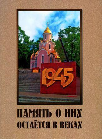 """""""Память"""