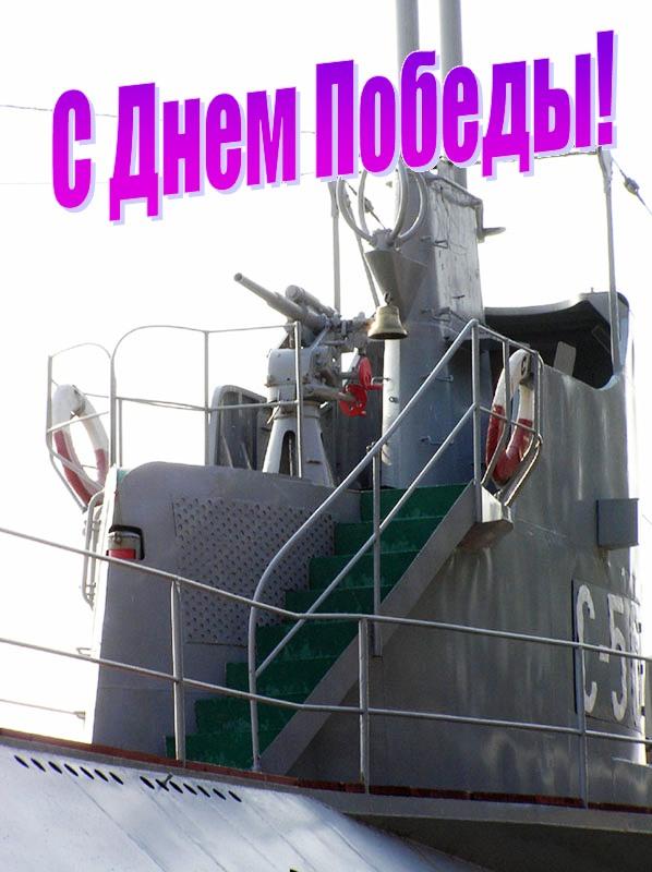 Победа С-56