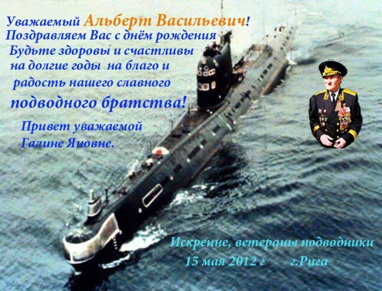 Поздравление для подводника в день рождения