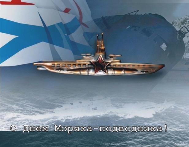 День подводника