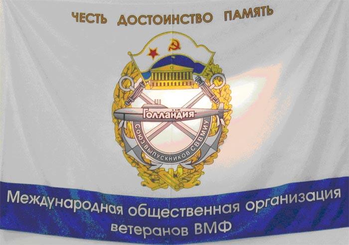 """""""Знамя"""""""