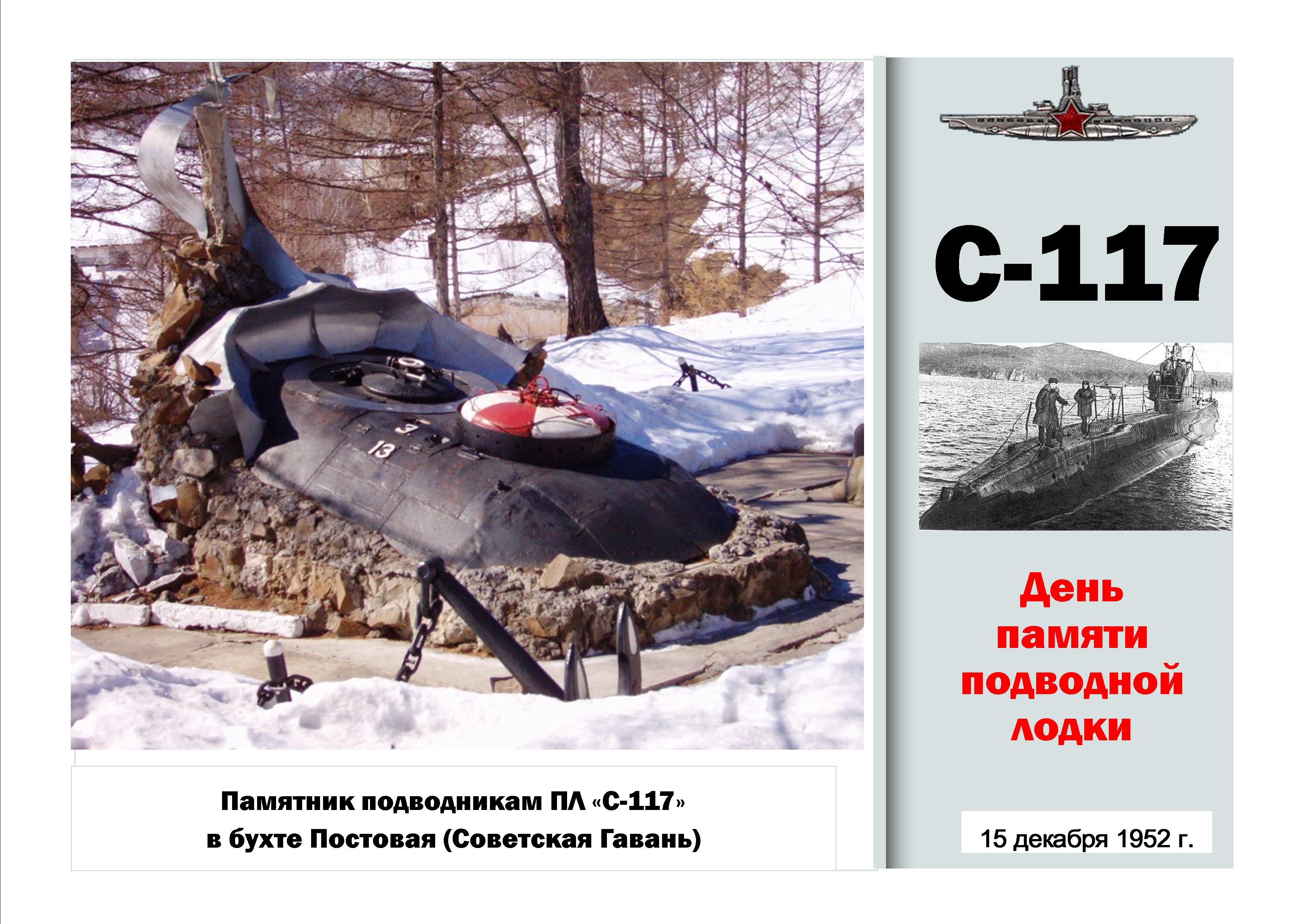 """C-117"""