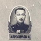 """""""Абросимов"""