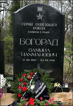 Памятник Богораду